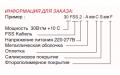 Саморегулирующийся греющий кабель 45FSS-CS