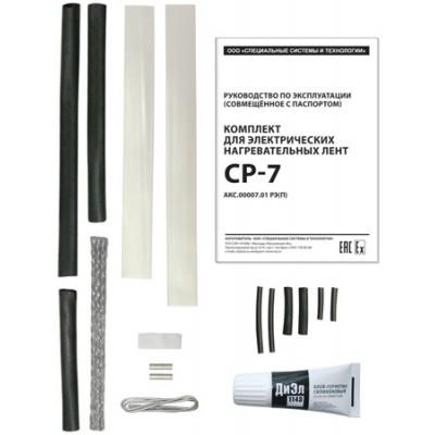 Комплект СР-7 для соединения греющих кабелей
